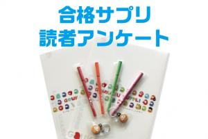 goukaku-suppli_2015-11-01_09-07-57.png