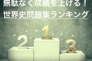 goukaku-suppli_2015-11-08_11-25-16.png