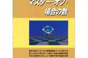 goukaku-suppli_2016-01-13_13-54-08.jpg