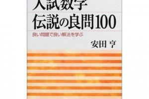 goukaku-suppli_2016-01-13_14-00-57.jpg