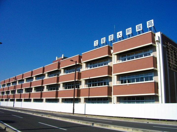 Bunsei_University_of_Art_High_School.jpg