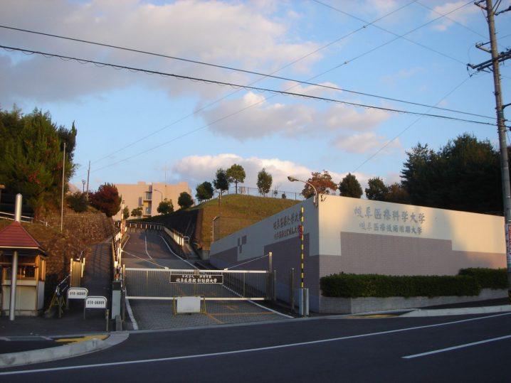 Gifu_University_of_Medical_Science01.jpg