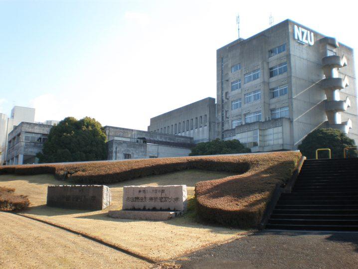 Nagoya_Zokei_University.jpg