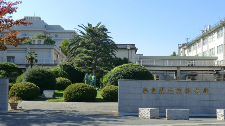 Nara_Medical_University_Main_gate-1.jpg