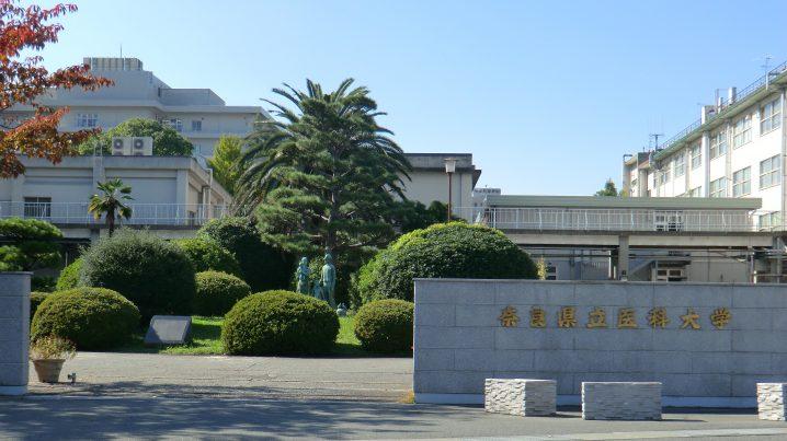 Nara_Medical_University_Main_gate.jpg