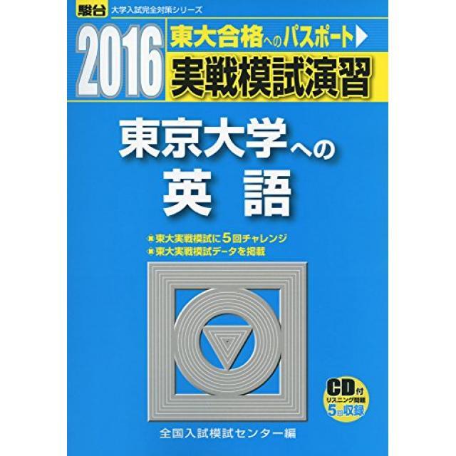 東京大学への英語 2016―実戦模試演習(大学入試完全対策シリーズ).jpg