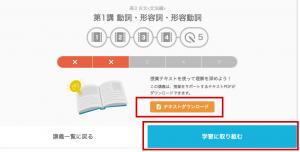 テキストをダウンロードし、右下の「学習に取り組む」をクリック。