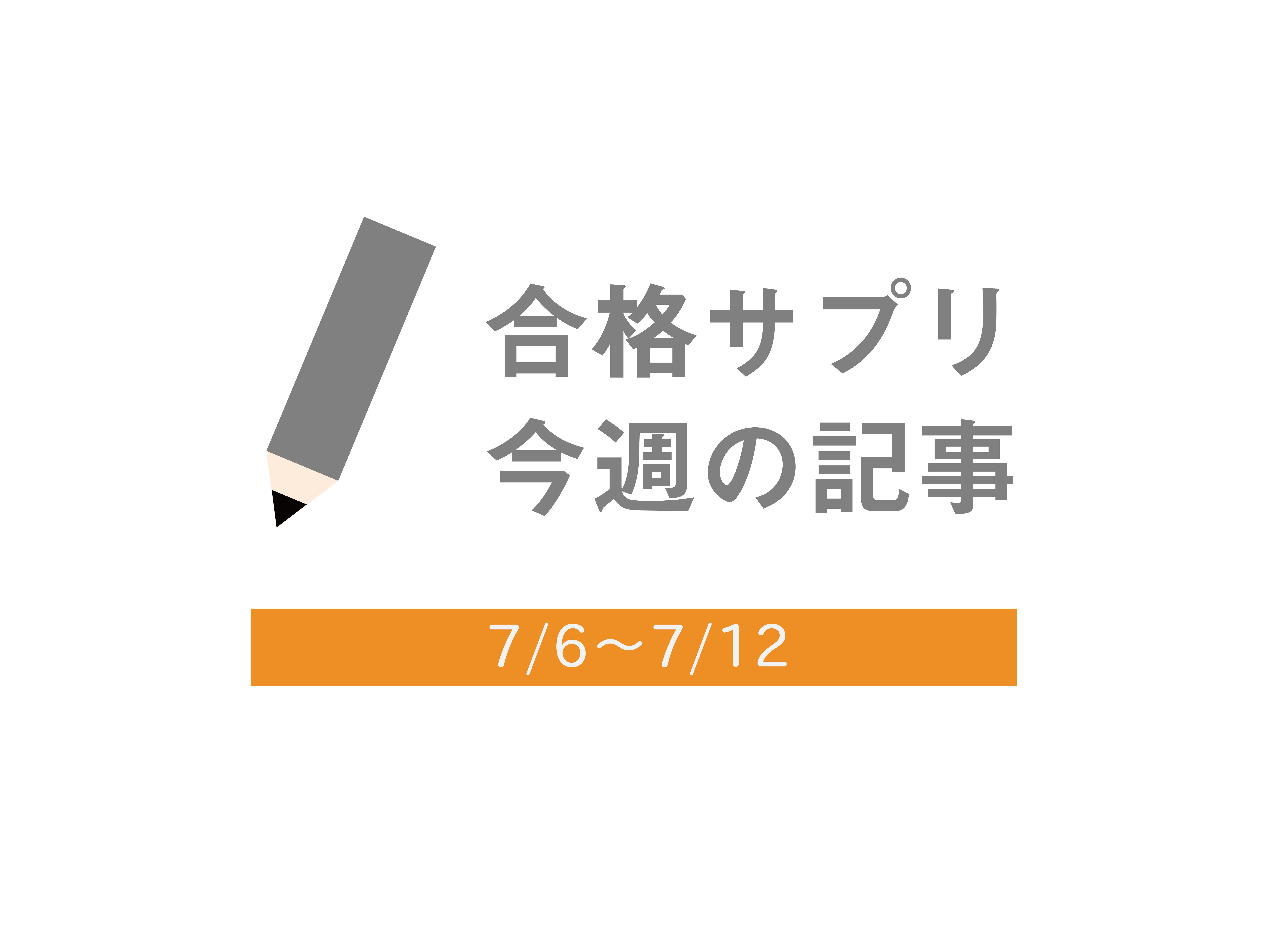 アイキャッチ2-01