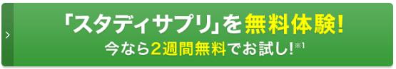 スタディサプリ