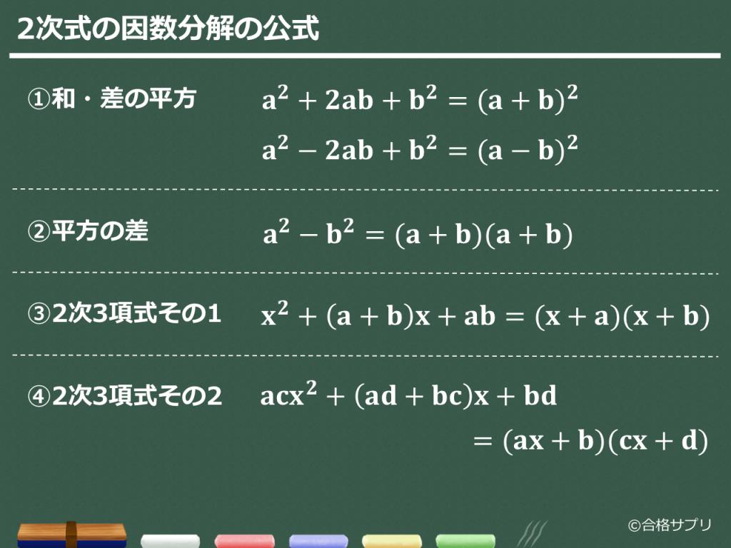 2次式の因数分解の公式