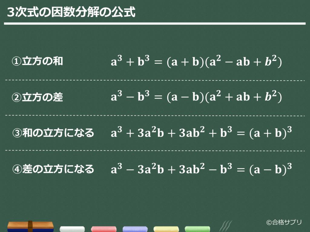 3次式の因数分解の公式