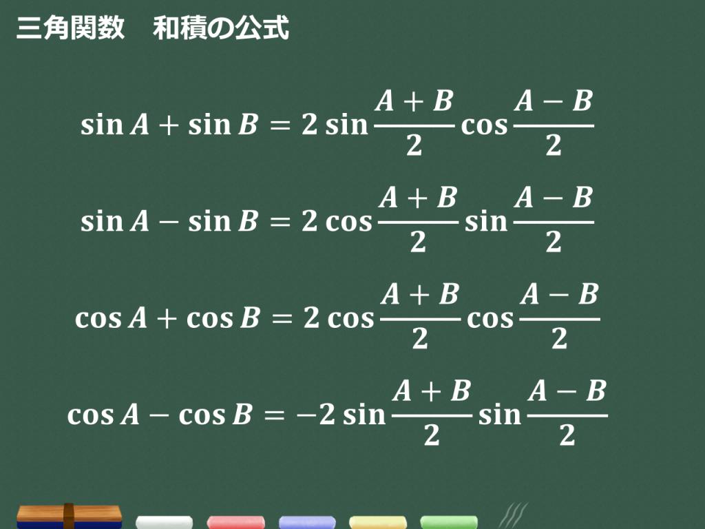 3分で分かる 三角関数の積和 和積の公式の証明と覚え方 使い方
