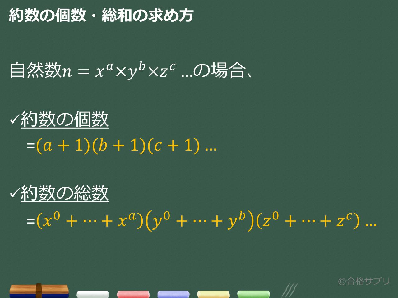 約数の個数・総和の求め方と公式