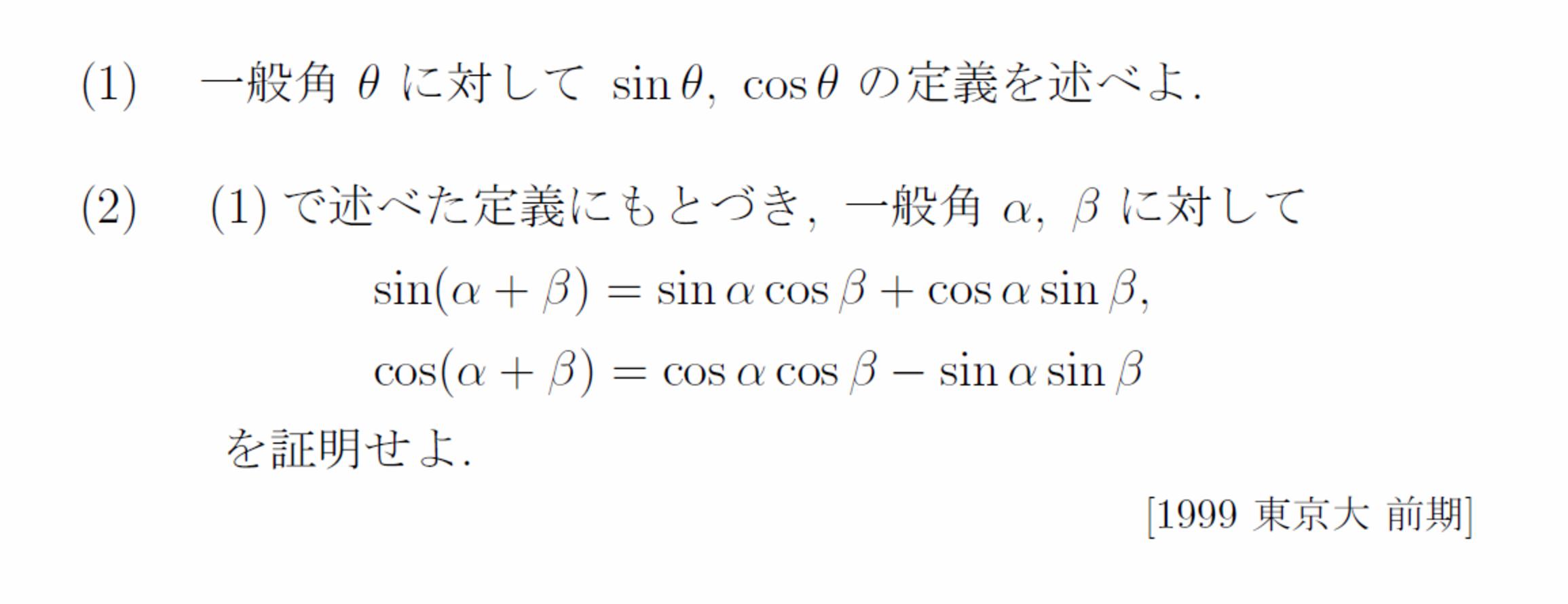 東京大学1999年の加法定理の証明問題