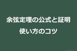 【3分で分かる!】余弦定理の公式と証明、使い方のコツ