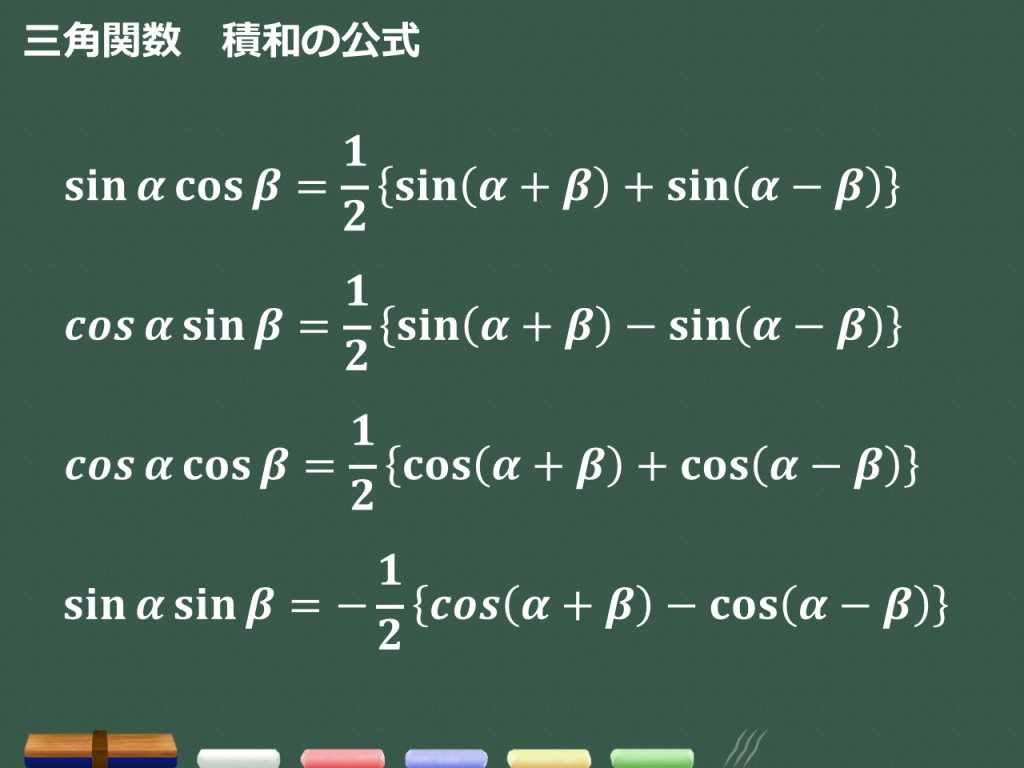 【3分で分かる!】三角関数の積和・和積の公式の証明と覚え方、使い方