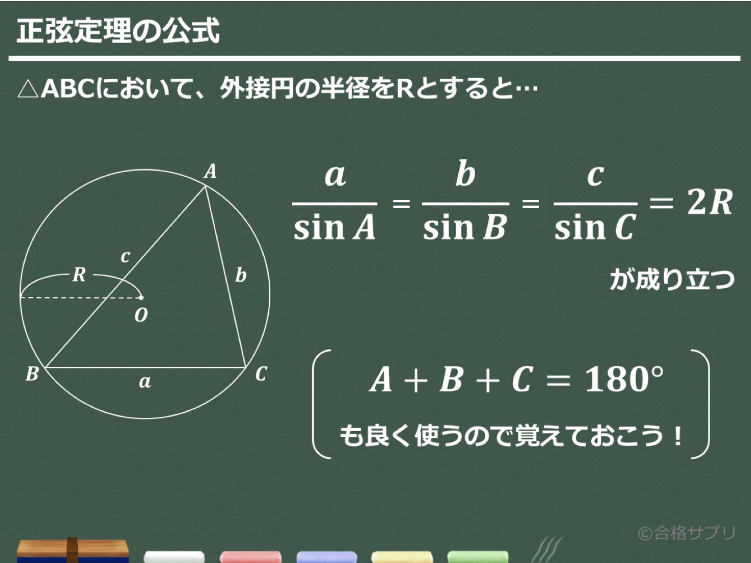 正弦定理の公式