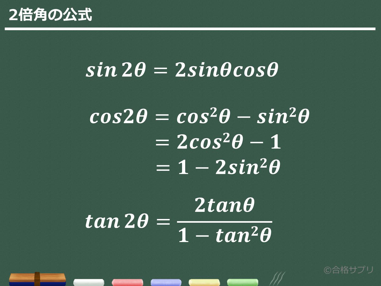 2倍角の公式