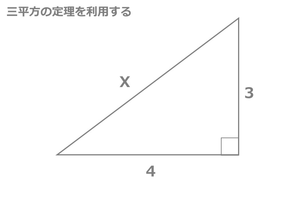 【3分でわかる!】三平方の定理の公式、証明、使い方
