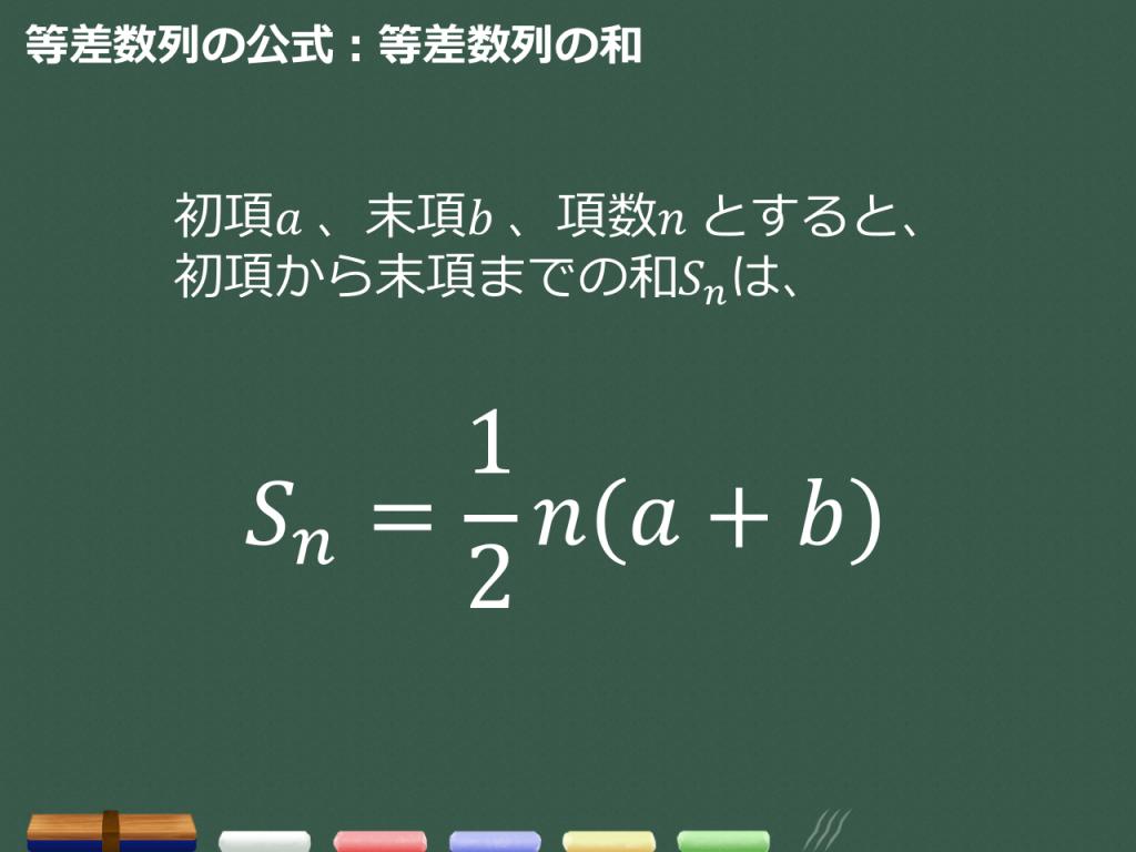 【3分でわかる!】等差数列の一般項、等差中項、和の公式