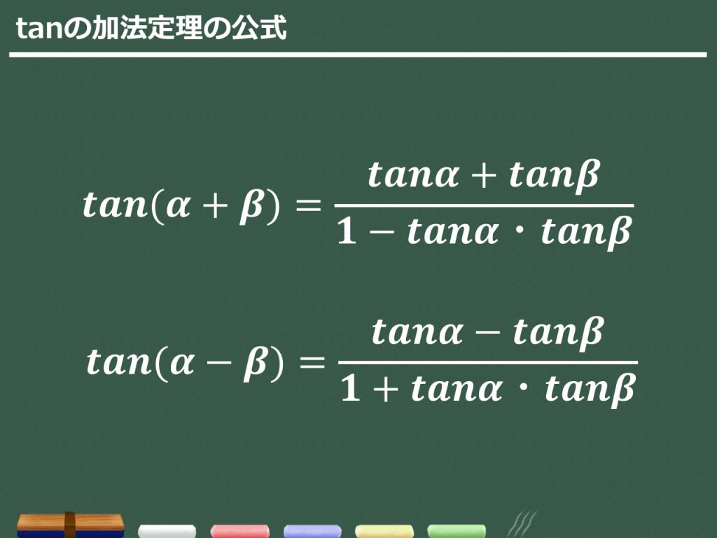 【三角関数の重要公式】加法定理の語呂合わせ・覚え方まとめ