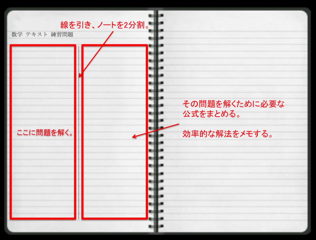 数学_小問集合
