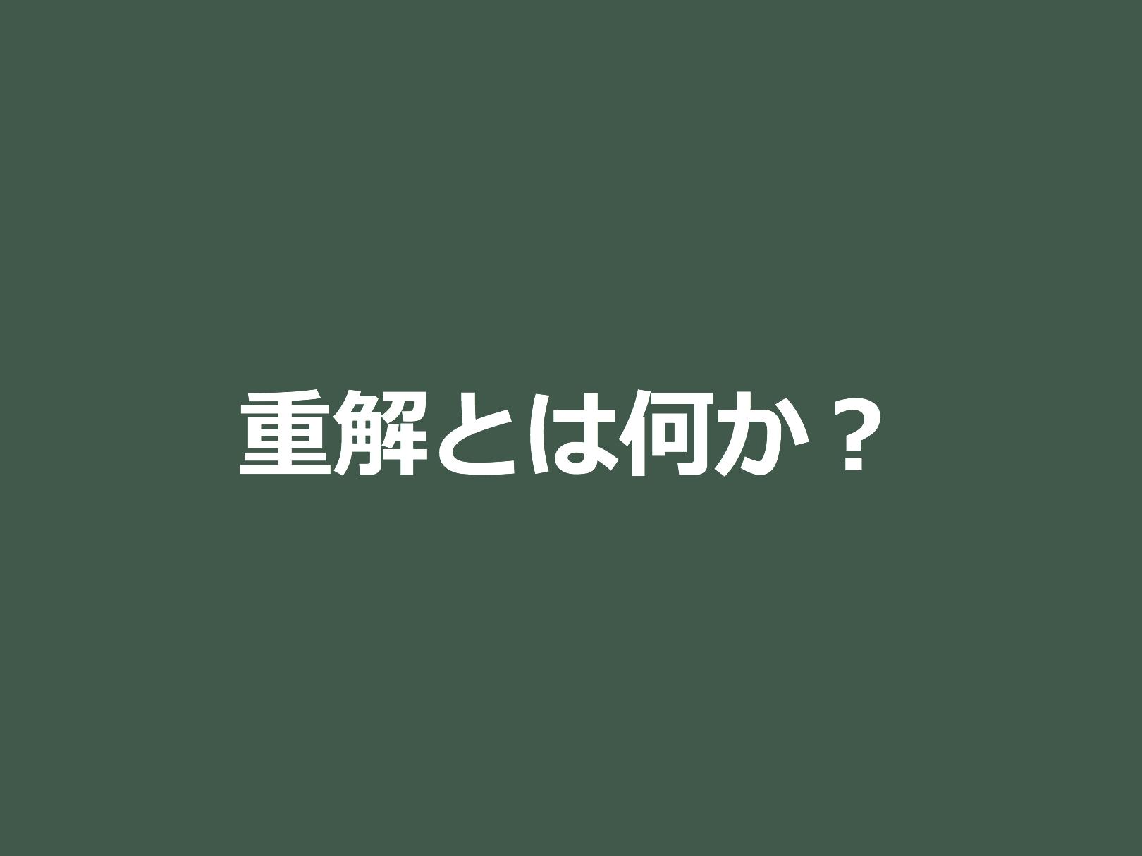 スクリーンショット 2017-06-17 15.54.50