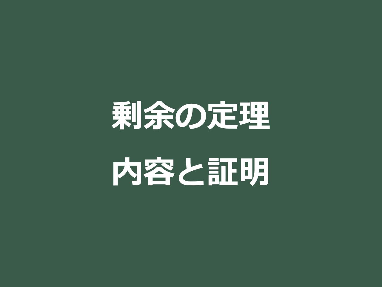 剰余の定理