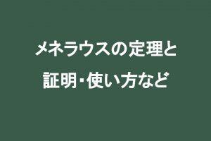 メネラウスの定理.pptx (1)
