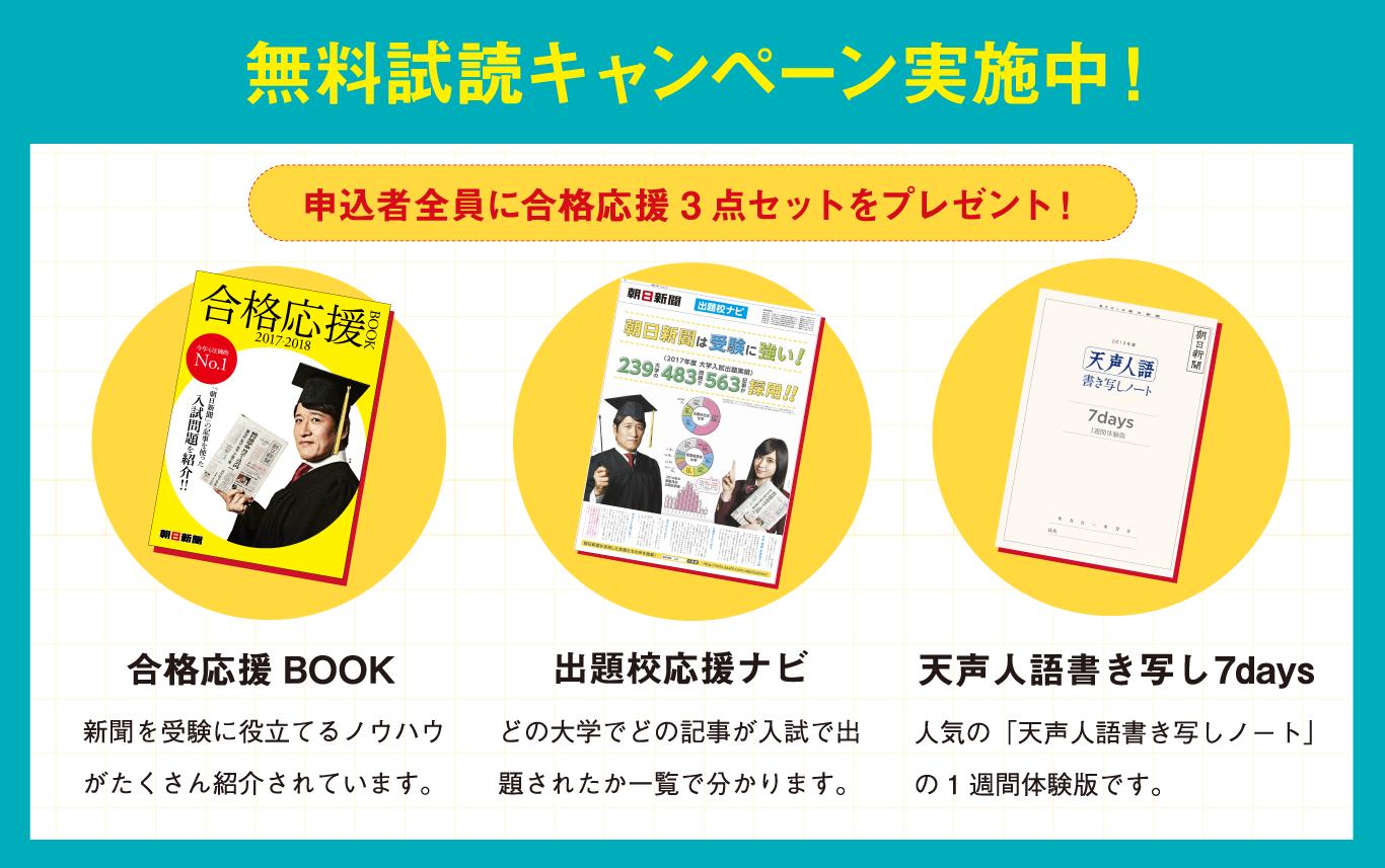 小論文の書き方を徹底解説!朝日新聞から出題された大学入試問題付き