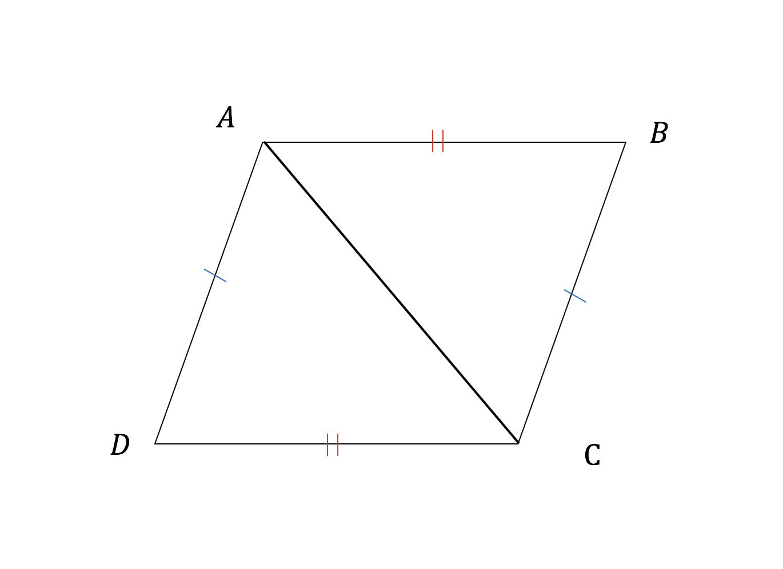 四辺 形 条件 平行