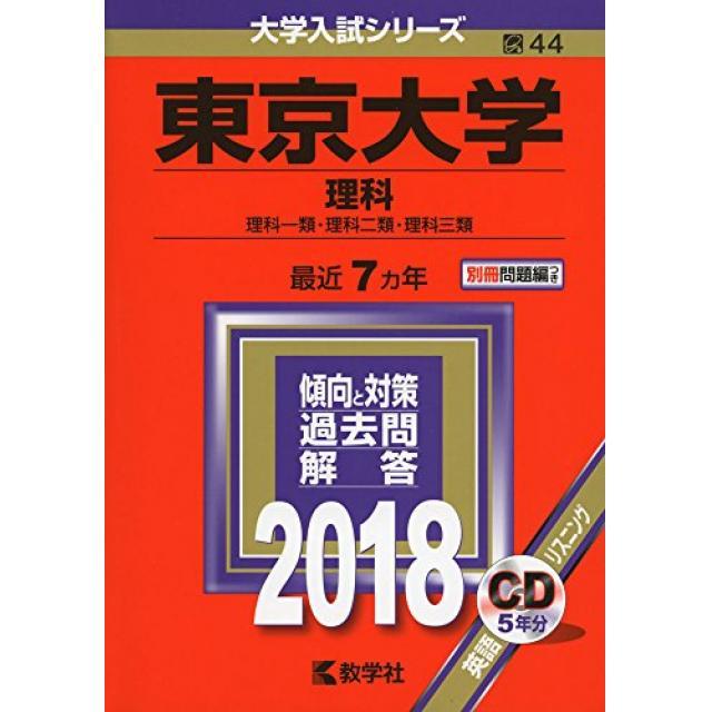 東京大学(理科)(2018年版大学入試シリーズ).jpg