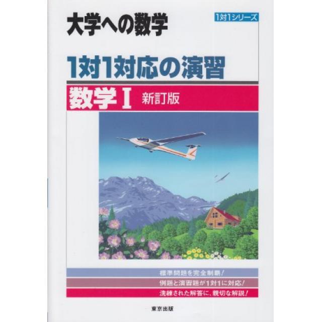 1対1対応の演習-数学1 新訂版(大学への数学 1対1シリーズ).jpg