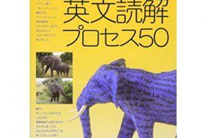 ポレポレ英文読解プロセス50―代々木ゼミ方式.jpg