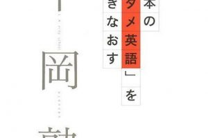 日本の「ダメ英語」を叩きなおす.jpg