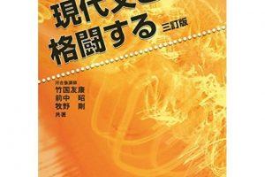 現代文と格闘する(河合塾シリーズ).jpg