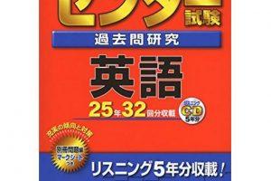 センター試験過去問研究 英語(2018年版センター赤本シリーズ).jpg