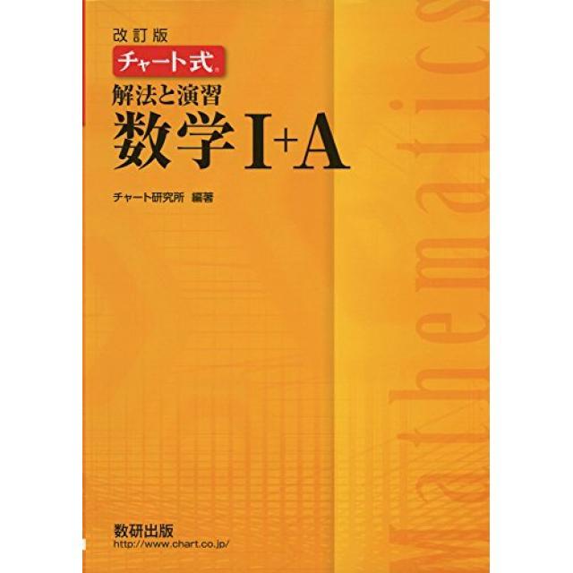 改訂版チャート式解法と演習数学1 A.jpg