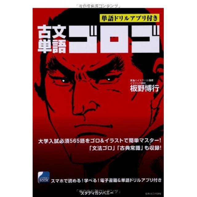 古文単語ゴロゴ.jpg