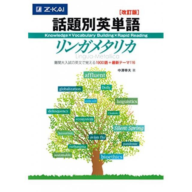 話題別英単語リンガメタリカ[改訂版].jpg