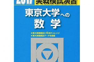 東京大学への数学 2017―実戦模試演習(大学入試完全対策シリーズ).jpg
