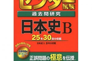 センター試験過去問研究 日本史B(2018年版センター赤本シリーズ).jpg