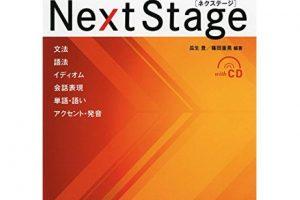 Next Stage英文法・語法問題―入試英語頻出ポイント218の征服.jpg