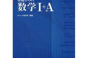 改訂版チャート式基礎からの数学1 A.jpg