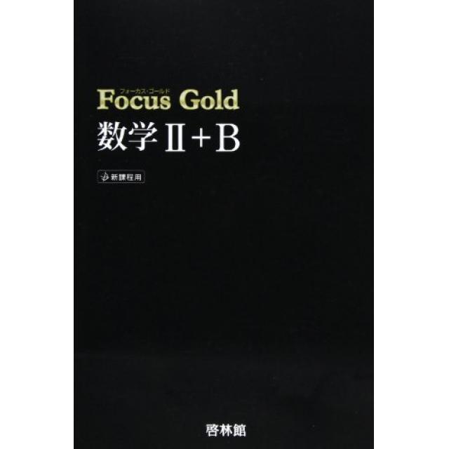 Focus Gold数学2 B.jpg