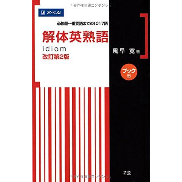 解体英熟語 改訂第2版[ブック型].jpg