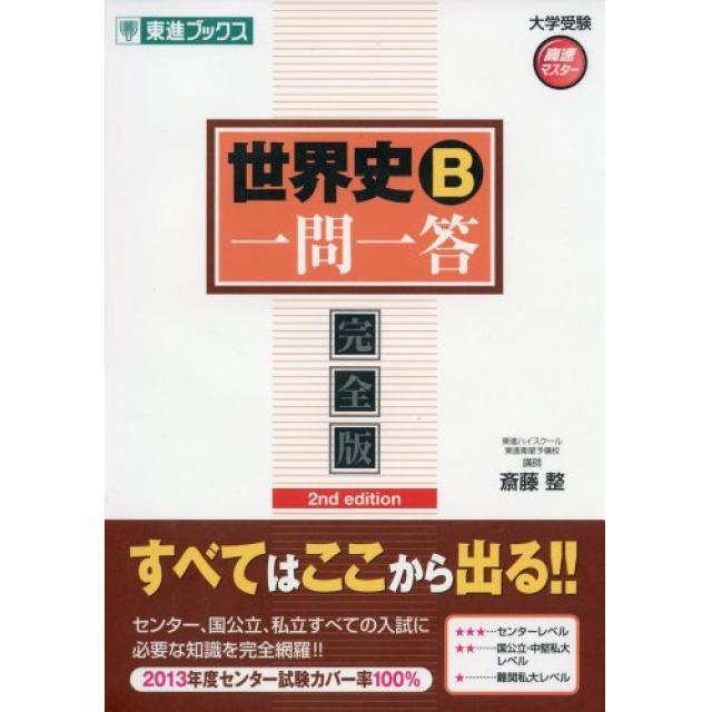 世界史B一問一答【完全版】2nd edition(東進ブックス 大学受験 高速マスター).jpg