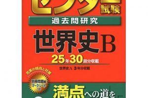センター試験過去問研究 世界史B(2018年版センター赤本シリーズ).jpg