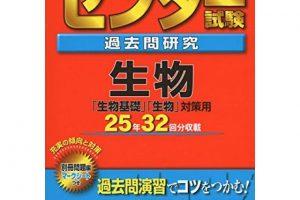 センター試験過去問研究 生物(2018年版センター赤本シリーズ).jpg