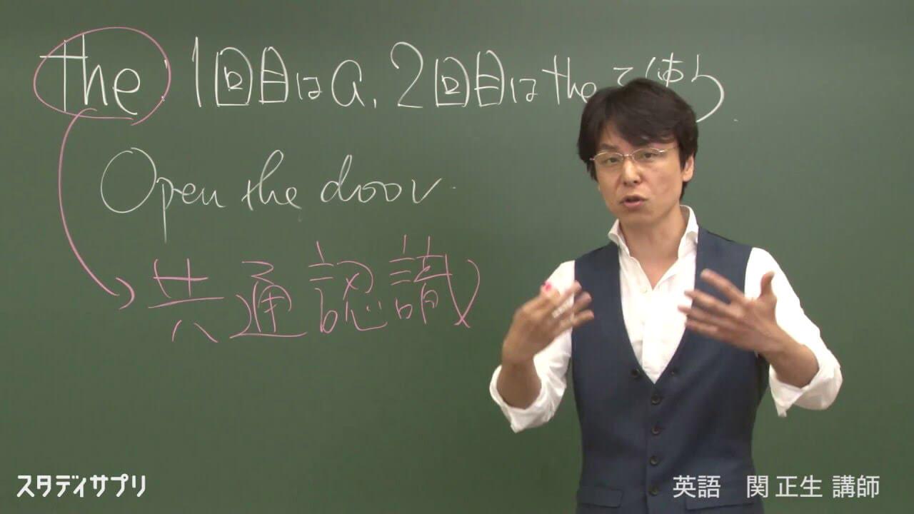 関正生先生の丸暗記不要の英語って?CMで話題の関正生先生をご紹介!